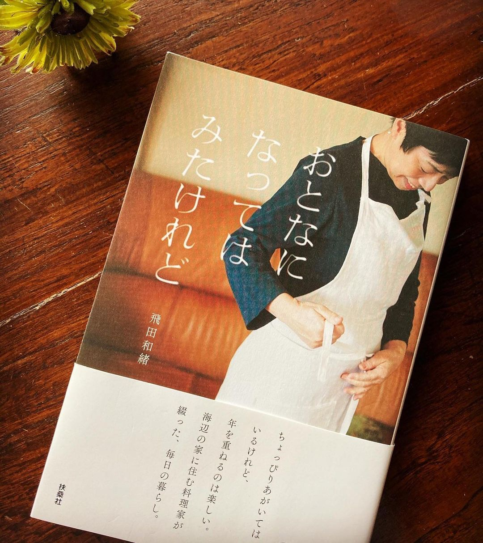 飛田和緒さんのエッセイ「おとなになってはみたけれど(2021.03.29)