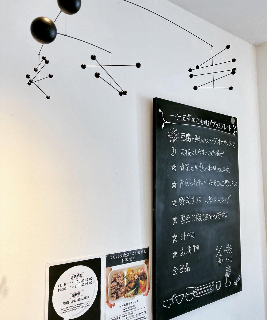 浦和「こもれび食堂+」へ、kuboぱんさんと。(2021.04.04)