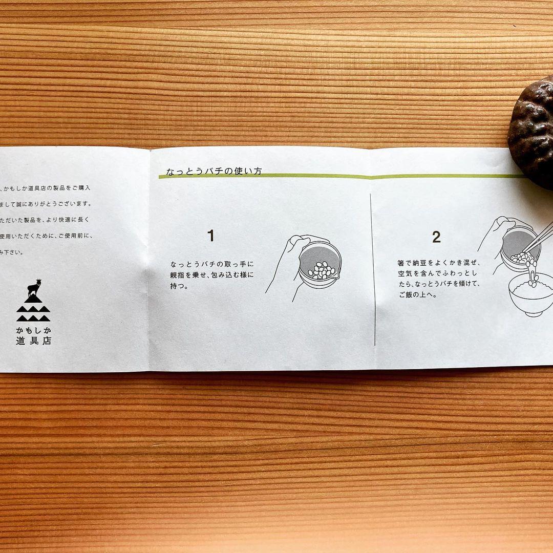 朝の定番、発酵キャベツ納豆(2021.04.09)