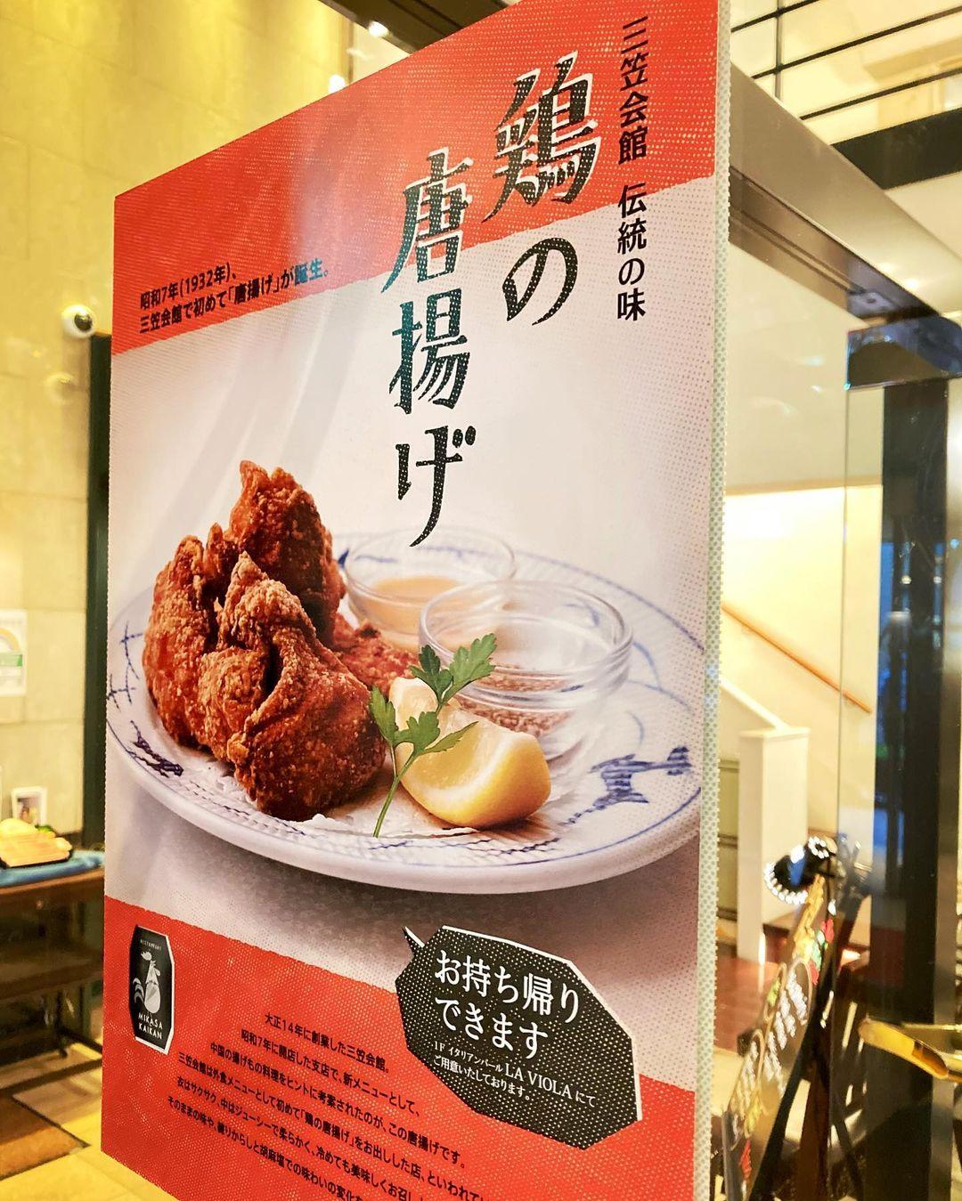 銀座・三笠会館で、鶏の唐揚げ(2021.04.09)