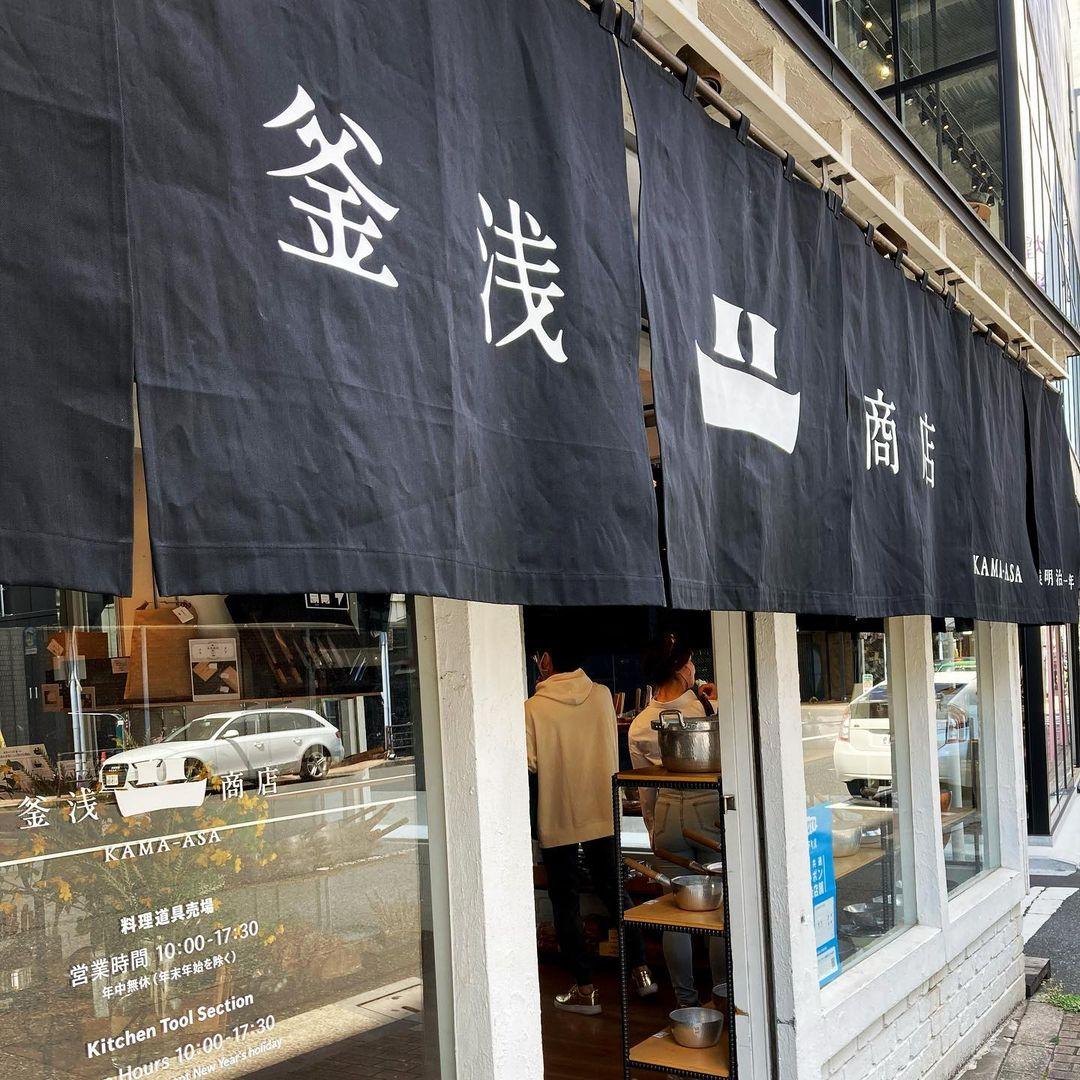 合羽橋うきうき散歩…釜浅商店(2021.04.12)