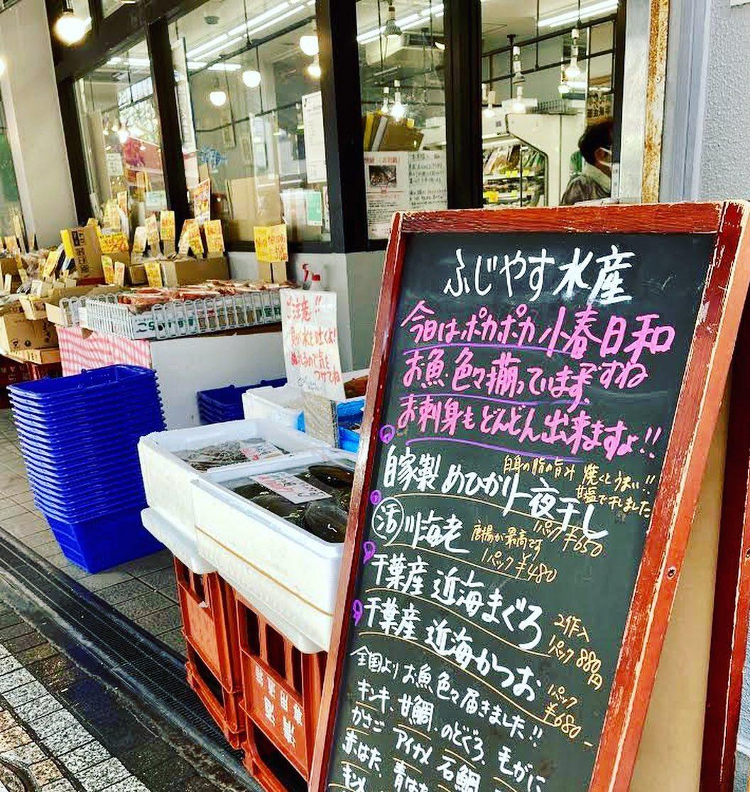 """「藤保水産」さん、頼れる""""町の魚屋さん""""(2021.04.27)"""