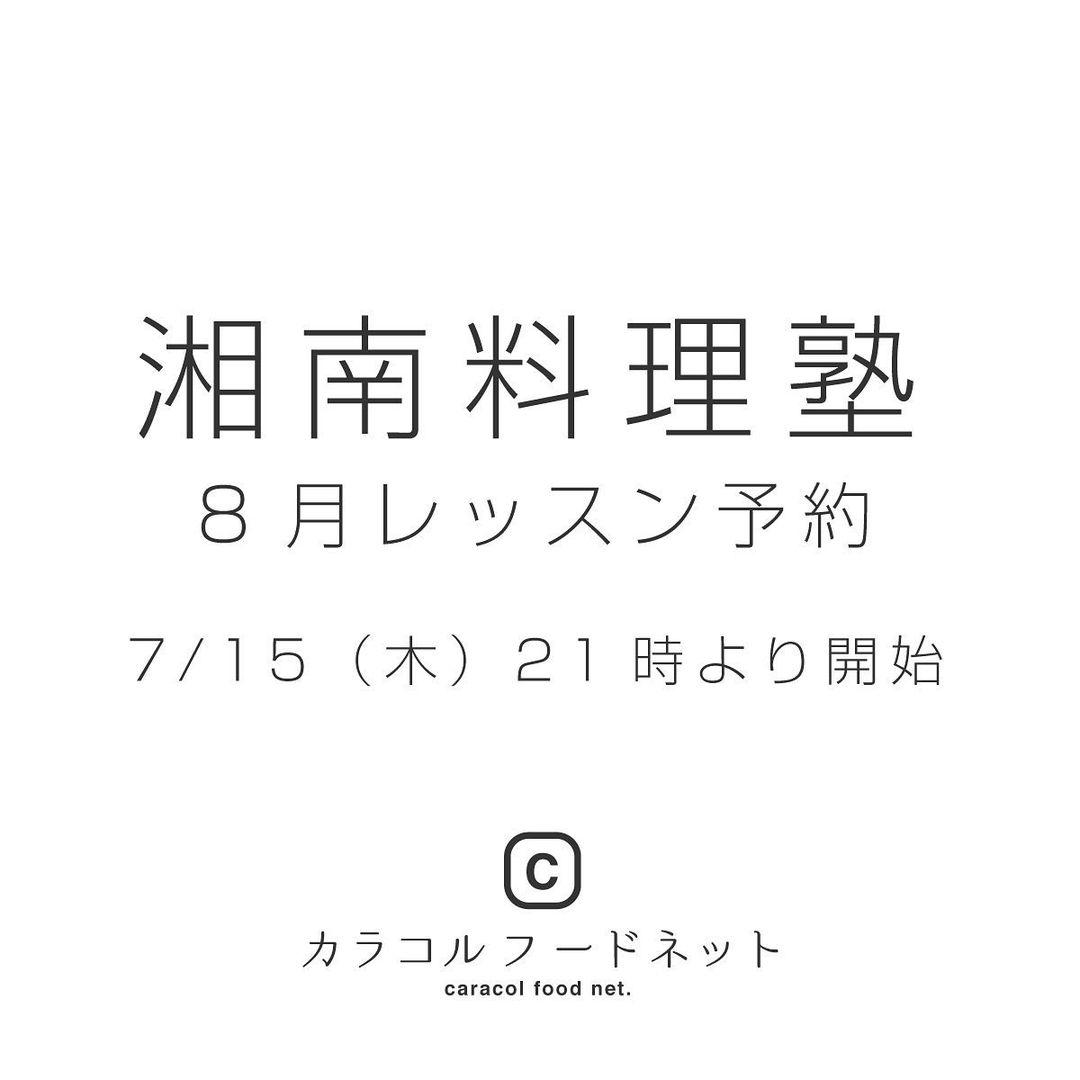 「湘南料理塾」8月レッスン、本日21時からスタートです!(2021.07.15)