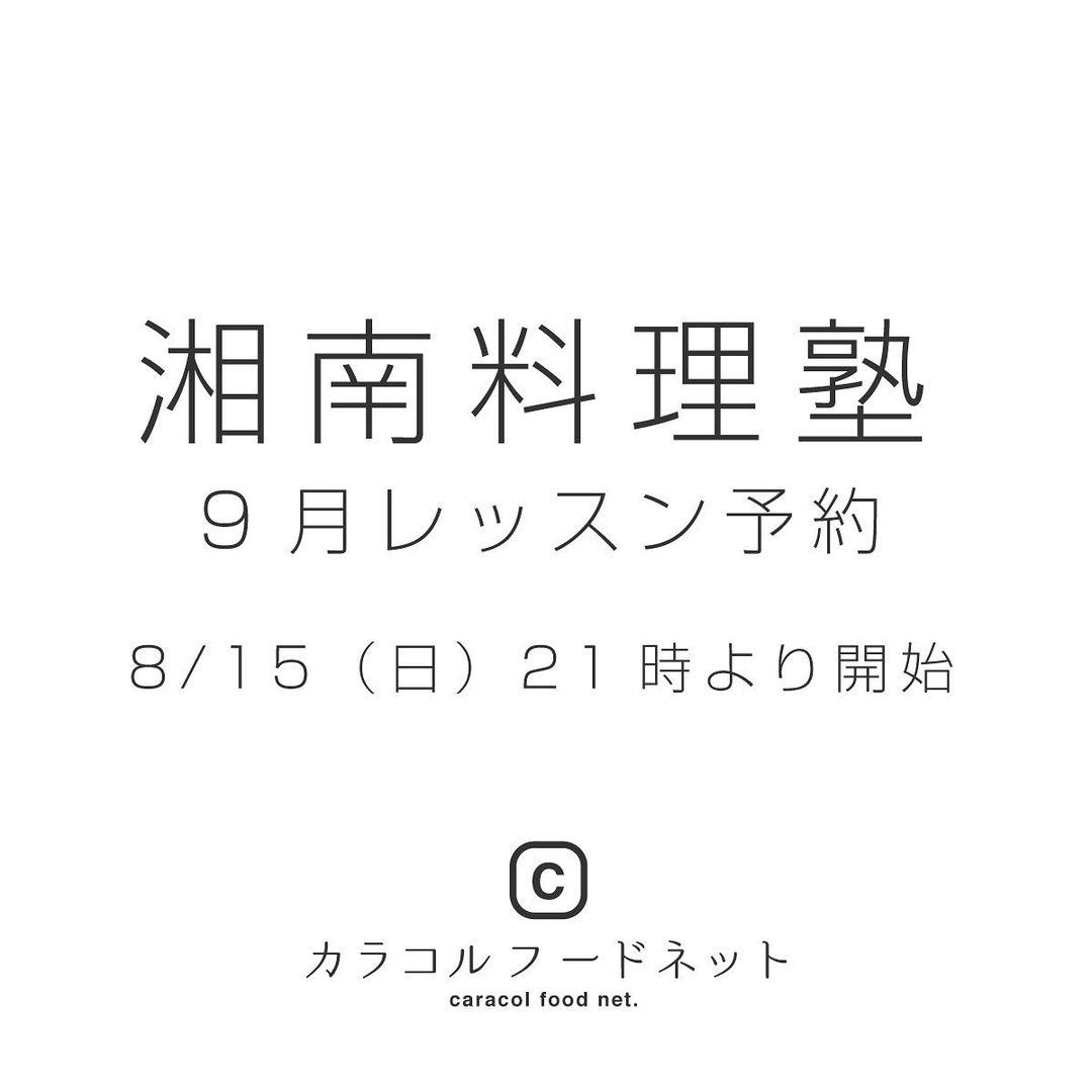 9月レッスンお申込み、本日21時からスタートです!(2021.08.15)