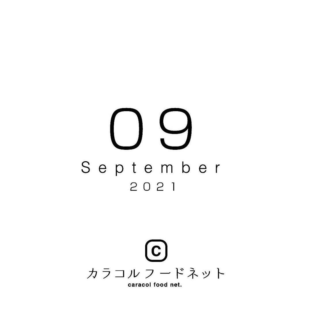 9月が始まりました(2021.09.01)